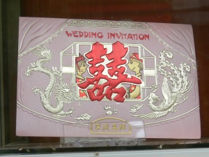 Wedding Invitation - Double happiness is an important feature.